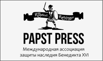 Papst Press
