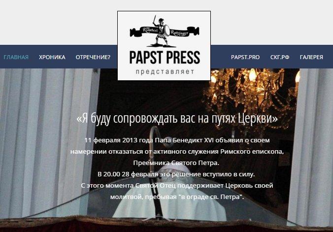 Новый сайт о Бенедикте XVI на русском языке: Спецпроект «Отречение»