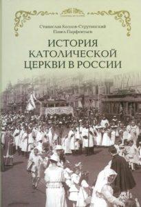 История Католической Церкви в России