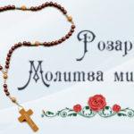 Святой Розарий