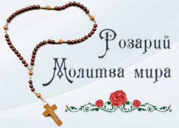 Святой Розарий против Великого обвинителя