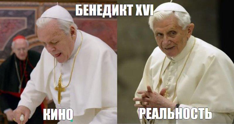 Бенедикт XVI: кино и реальность
